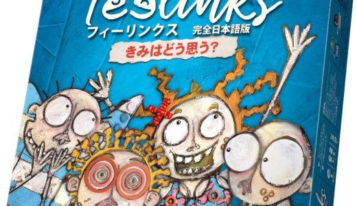 『ディクシット』のジャン=ルイ・ルビラがおくる「共感」をテーマにしたコミュニケーションゲーム!『フィーリンクス 完全日本語版』3月14日発売!!