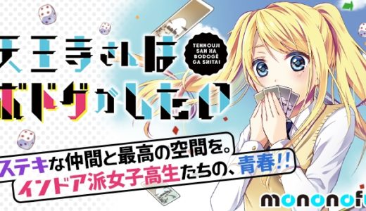 【ニュース】ボードゲーム青春マンガ『天王寺さんはボドゲがしたい』第1巻、3月7日発売!