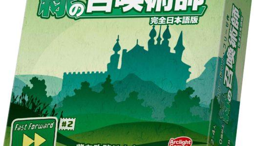 モンスターを召喚して城塞を攻め落とすカードゲーム!『緑の召喚術師 完全日本語版』4月18日発売!!