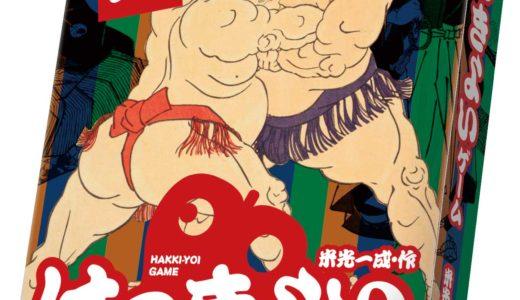 新感覚相撲カードゲーム!『はっきよいゲーム』4月25日発売!!