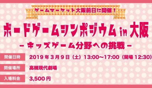 『ボードゲームシンポジウム2019 in 大阪 ~キッズゲーム分野への挑戦~』3月9日開催!!