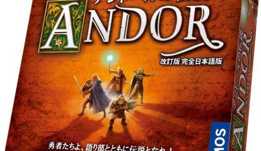 ストーリーを進める傑作ファンタジーRPG協力ゲーム!『アンドールの伝説 改訂版 完全日本語版』と『アンドールの伝説 拡張 封印の宝箱 完全日本語版』4月25日発売!!