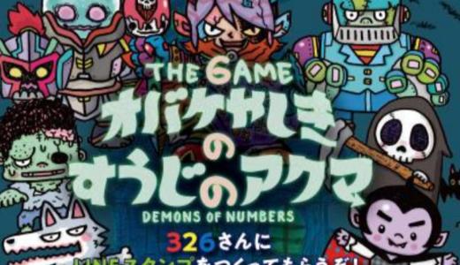 『THE GAME オバケやしきのすうじのアクマ』発売記念!「326さんにLINEスタンプを作ってもらうぞ!」キャンペーン開催!!