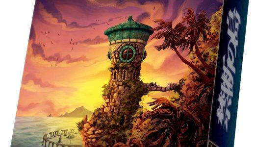 4つの財宝を集めて島から脱出する協力ゲーム!『禁断の島 完全日本語版』5月25日発売!!