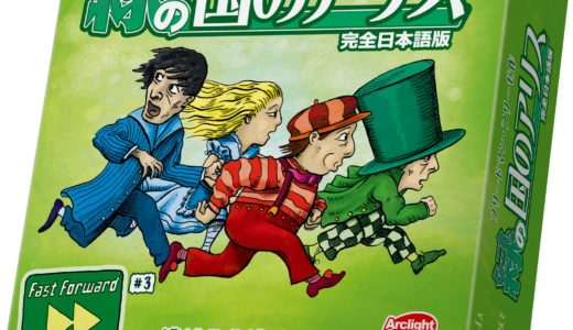 緑の怪物から逃げ切ることを目指す協力逃走ゲーム!『緑の国のアリス 完全日本語版』5月16日発売!!