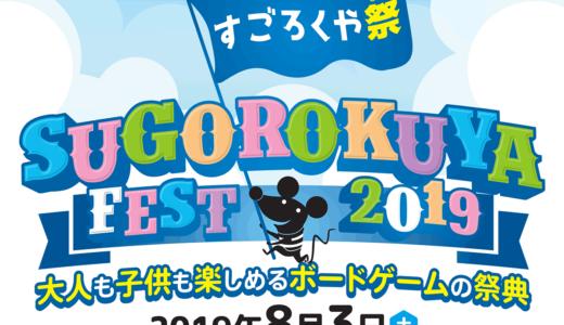 大人も子供も楽しめるボードゲームの祭典『すごろくや祭2019』8月3日開催!