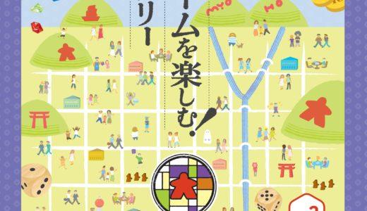 京都のボードゲームショップを巡るスタンプラリー『ボードラン京都vol.2』開催決定!開催期間は6~8月!!