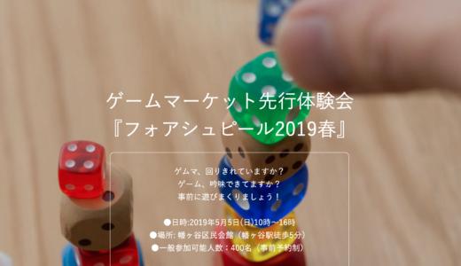 ゲームマーケット2019春の新作ゲームが先行体験できるイベント『フォアシュピール2019春』5月5日開催決定!