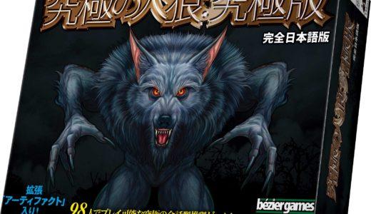 64種類の役職!最大98人プレイが可能な人狼ゲーム!!『究極の人狼:究極版 完全日本語版』5月23日発売!!