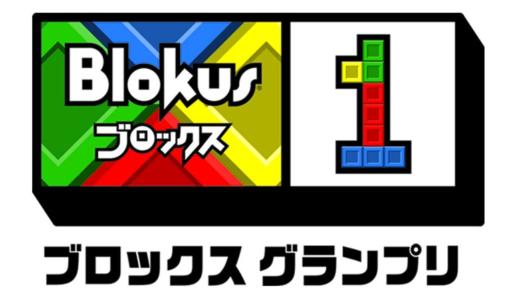 人気陣取りゲーム『ブロックス』初の全国大会「ブロックスグランプリ」2019年7月開催決定!!