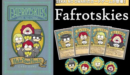SEKAI NO OWARIのツアーを成功させる協力カードゲーム『Fafrotskies』4月6日発売!!