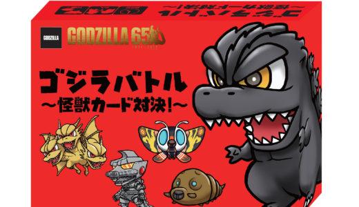 ゴジラ生誕65周年、あの人気怪獣たちの対決をカードで再現! 「ゴジラバトル~怪獣カード対決!~」発売決定!