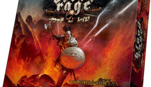 ヴァイキングの氏族を率いて「名誉ある死」を求めて戦うフィギュアゲーム!『ブラッドレイジ 完全日本語版』6月20日発売!!
