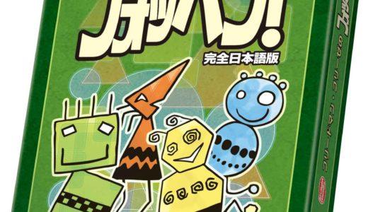 手札のカードを出し切ることを目指すトリックテイキングゲーム新版!『フリードマン・フリーゼのフォッペン!完全日本語版』6月13日発売!!
