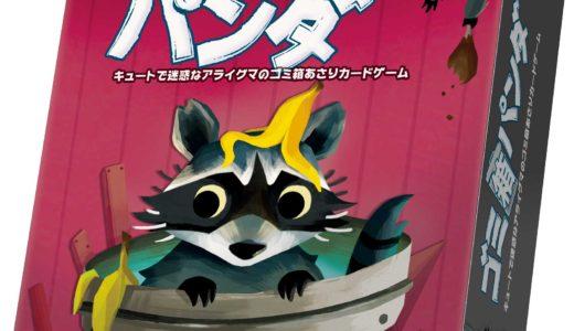 アライグマとして「キラキラするモノ」をゴミ箱から漁るカードゲーム!『ゴミ箱パンダ 完全日本語版』発売!!
