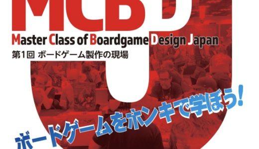 ボードゲーム制作者向け講演会『Master Class of Boardgame Design Japan』7月14日開催!