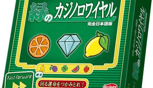 ルーレットのようにゲームが回る「ファストフォワード」シリーズ第4弾!『緑のカジノロワイヤル 完全日本語版』6月20日発売!!