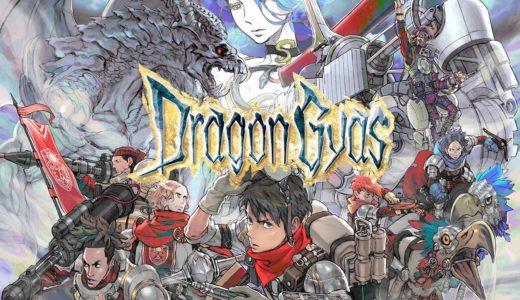 日本発&初の大型フィギュアゲームプロジェクト!『ドラゴンギアス』始動!!