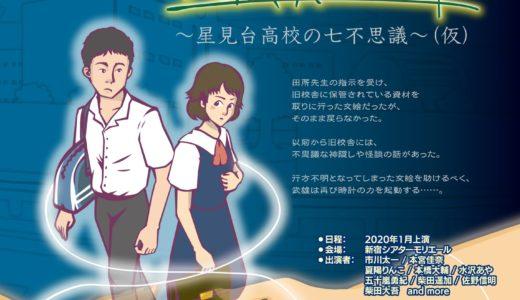 朗読劇「文絵のために ~星見台高校の七不思議(仮)~」2020年1月上演決定!