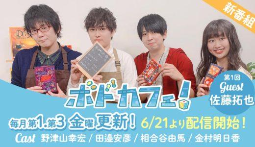 楽天TV声優チャンネルでボードゲーム番組『ボドカフェ!』放送開始!!