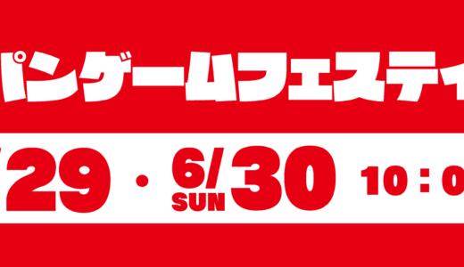 夏の定番! 年に1度のアナログゲームの祭典、今年も開催! 「ホビージャパン・ゲームフェスティバル2019」 6月29日(土)・30日(日)開催!