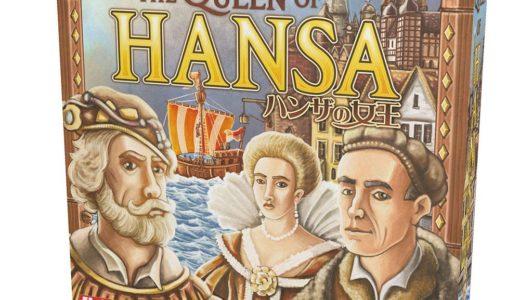 4つの都市と交易を繰り返して影響力を拡大!『ハンザの女王 多言語版』発売!!