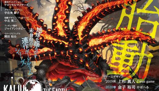 日本から世界に発信する連作ボードゲームプロジェクト!『KAIJU ON THE EARTH』 シリーズ胎動!!