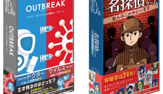 老舗ハナヤマのアナログゲームシリーズ第二弾『アウトブレイク』『名探偵ゲーム』7月13日発売!