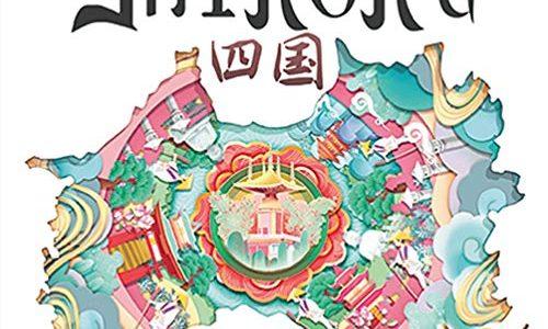 四国のお遍路・23番札所薬王寺の厄坂を登るボードゲーム!『四国』7月19日発売!!