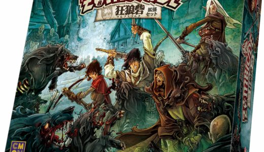 ゾンビウルフの猛攻を打ち破れ!最大10人でのプレイが可能な拡張セット『ゾンビサイド ウルフスブルク 完全日本語版』7月11日発売!!