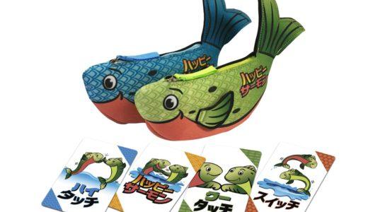 ペアを見つけてアクションを行うパーティーカードゲーム!『ハッピーサーモン 日本語版 グリーン&ブルー』7月26日(金)発売!!