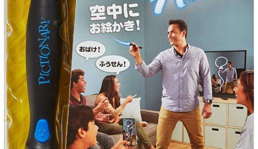 ARを活用したお絵描きするゲーム!『ピクショナリー エアー』発売!!