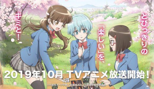 TVアニメ版『放課後さいころ倶楽部』2019年10月放送開始!