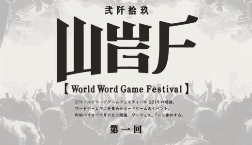 50のアーティストのワードゲームが楽しめるビッグイベント!「WWGF」10月6日開催!!