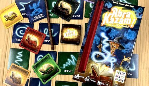 魔法の杖が描いた呪文をいち早く見分けろ! 『アブラカザーム 日本語版』7月25日発売!!