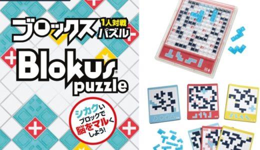 ソロ活で脳を刺激しよう!48問のお題を解く1人対戦パズルゲーム『ブロックス パズル』発売!!
