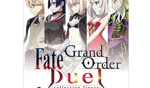 『Fate/Grand Order Duel -collection figure-』第7弾発売!発売を記念したステッカープレゼントキャンペーンも!!