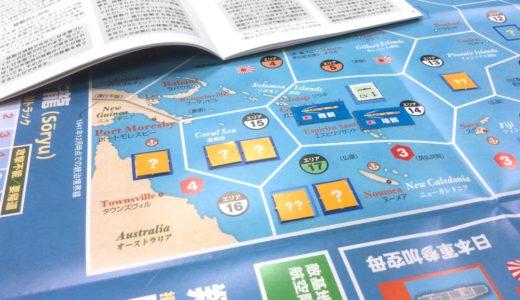 2つの本格ボードゲームが別冊付録で付いてくる「歴史群像」8月号発売!「第二段作戦 日米空母決戦1942」&「マレー沖海戦1941」