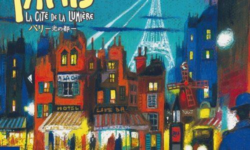 街灯の光でパリの街を彩る2人用タイル配置ゲーム!『パリ-光の都 日本語版』発売!!