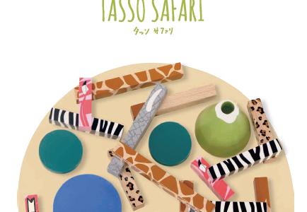 動物の絵柄の描かれた木の棒を全て配置することを目指すファミリゲーム!『タッソサファリ 日本語版』発売!!