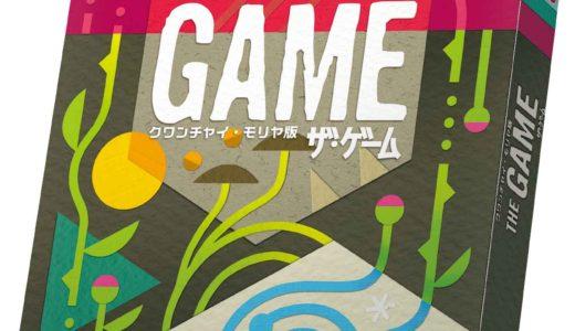 「ザ・ゲーム」にポップなイラストの新バージョンが登場!『クワンチャイ・モリヤ版 ザ・ゲーム 完全日本語版』発売!!