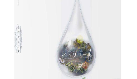 天候を利用して作物を育てよう! 自然環境と収穫のボードゲーム『ペトリコール 日本語版』発売!!