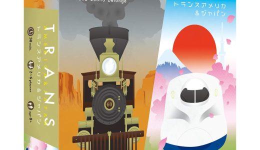 路線を完成させて目的地を繋げる鉄道ゲーム!『トランスアメリカ&ジャパン』発売!!