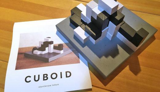 第3回CUBOID世界大会開催決定