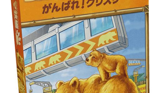 自分だけのクマの動物園を作り上げるパズルチックなタイル配置ゲーム!『クマ牧場 拡張セット がんばれ!グリズリー日本語版』発売!!
