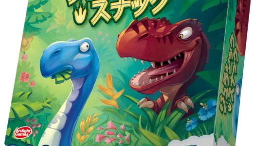喰うか喰われるかのせめぎ合い!恐竜を操る2人用ゲーム『ジュラシック・スナック 完全日本語版』発売!!