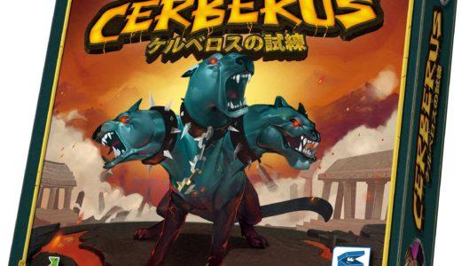 協力するか邪魔をするか?迫りくるケルベロスから逃げる「半協力型ゲーム」!『ケルベロスの試練 完全日本語版』発売!!