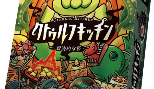 クトゥルフ神話生物を調理して、邪神料理のフルコースを完成させるカオスな料理バトルゲーム! 『クトゥルフキッチン ~冒涜的な宴~』9月5日(木)発売!!