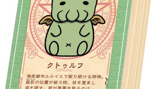 ゆるるふ神話の人気キャラクター54体のイラストを収録!『ゆるるふトランプ』9月5日(木)発売!