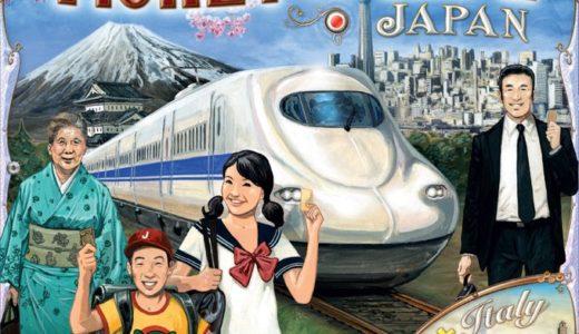 「チケット・トゥ・ライド」に待望の日本マップ登場!『Ticket to Ride Map collection Volume7 Japan and Italy』発売決定!!